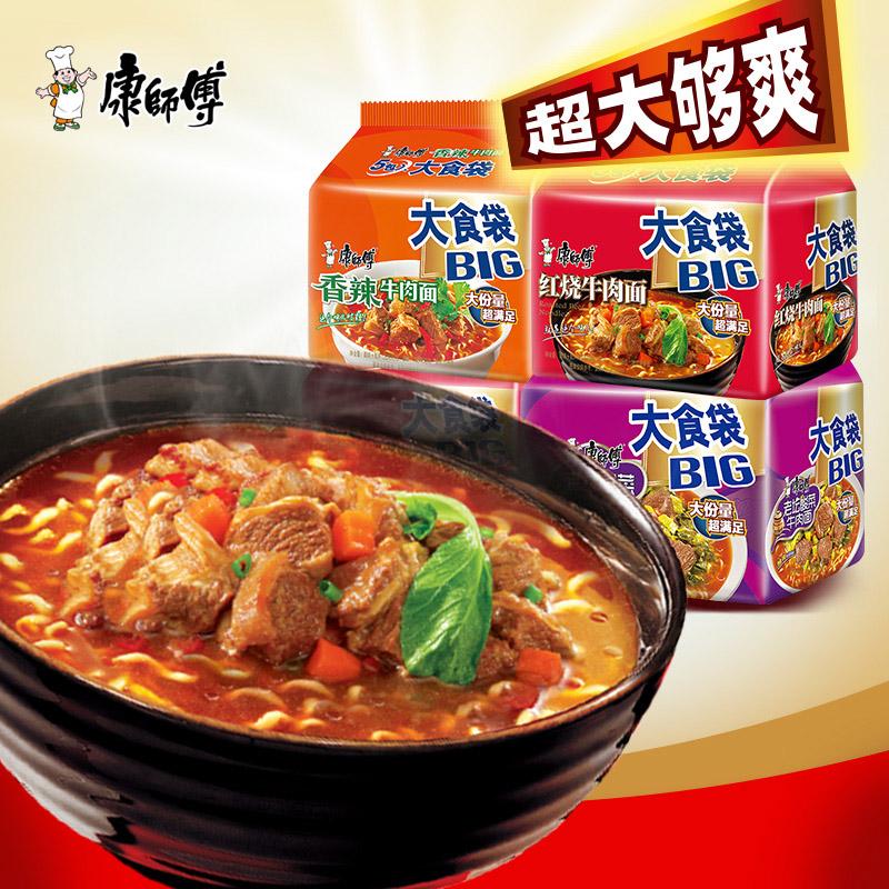 【康师傅】BIG大食袋红烧牛肉5连包 券后11.9元包邮