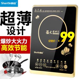 【顺庭】智能家用电磁炉2200W