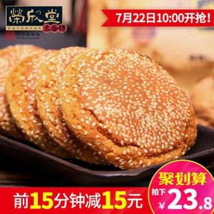 荣欣堂核桃仁太谷饼1680g山西特产小吃面包手撕老字号零食糕点