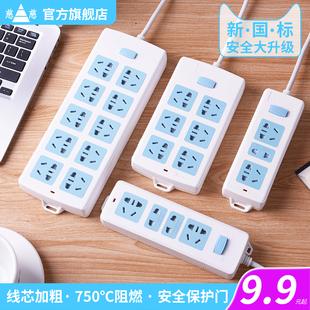 慈慈插板USB电源拖接线板3/5米插排,券后7.8元包邮