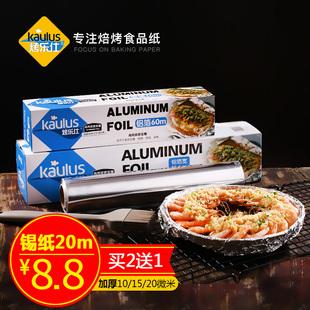 【烤乐仕】锡纸烧烤铝箔纸烤箱用加厚一次性烘焙