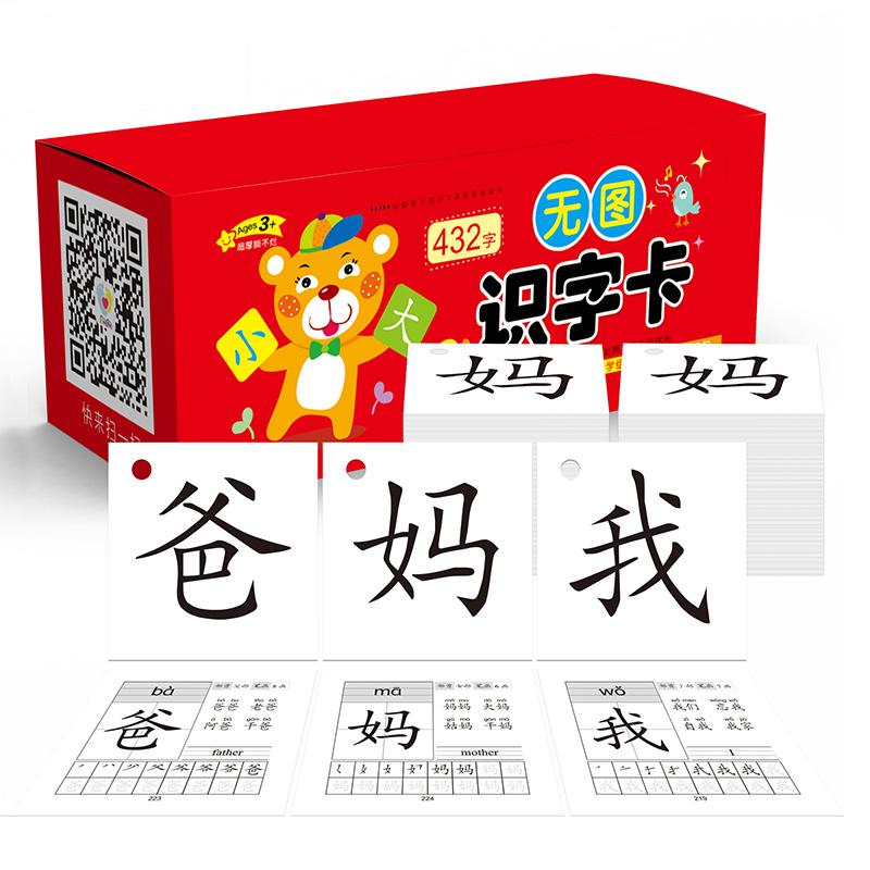 儿童早教无图识字卡432个汉字,券后19元包邮