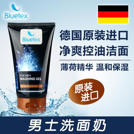 德国进口 蓝宝丝 男士洗面奶 150ml 19.9元包邮