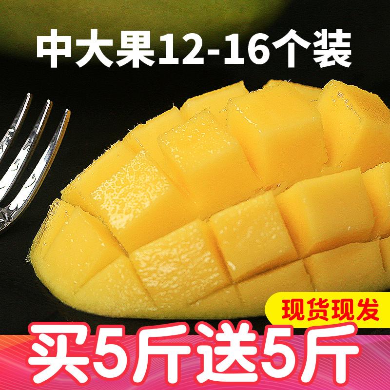 自然熟高山香芒果10斤装 券后19.9元包邮