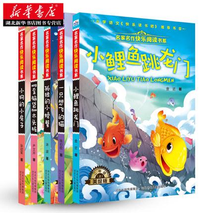小鲤鱼跳龙门 二年级快乐读书吧 全5册 9.8元包邮