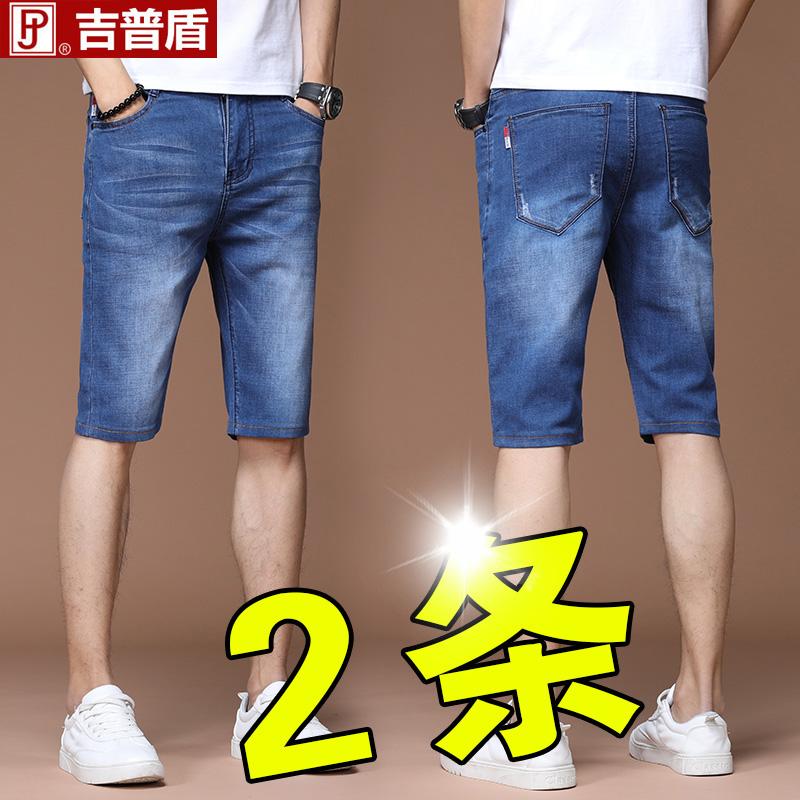 【吉普盾】夏季薄款破洞五分牛仔裤2条装 券后59元包邮