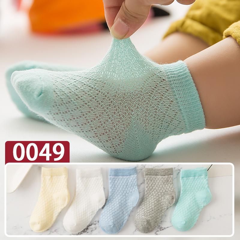 【超值5双装】男女童婴儿纯棉网眼袜子 券后6.9元包邮