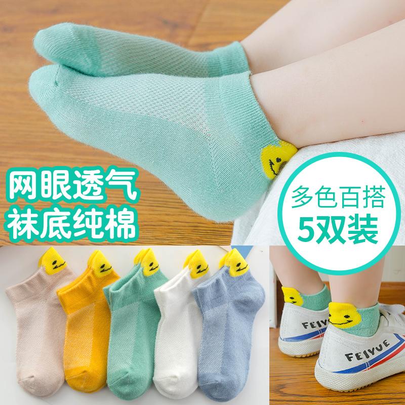 【全部一个价】薄款网眼儿童袜子5双 券后6.9元包邮