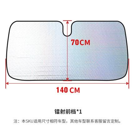 WEN AN 防晒隔热 挡遮阳板 5.1元包邮(送3包抽纸)