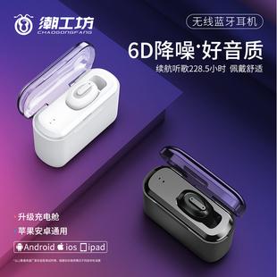 【潮工坊】T1无线隐形迷你超小蓝牙耳机