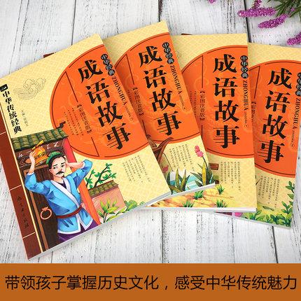 《中华经典成语故事 彩图注音版》全4册 礼盒装  16.9元包邮