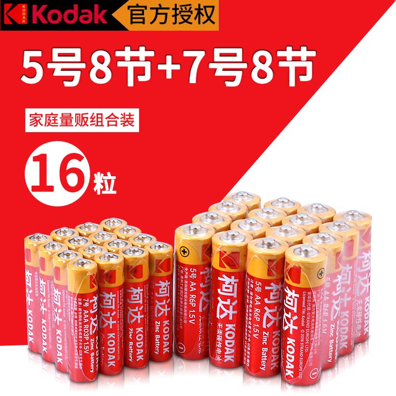 柯达 碳性干电池7号8粒+5号8节 券后9.9元包邮