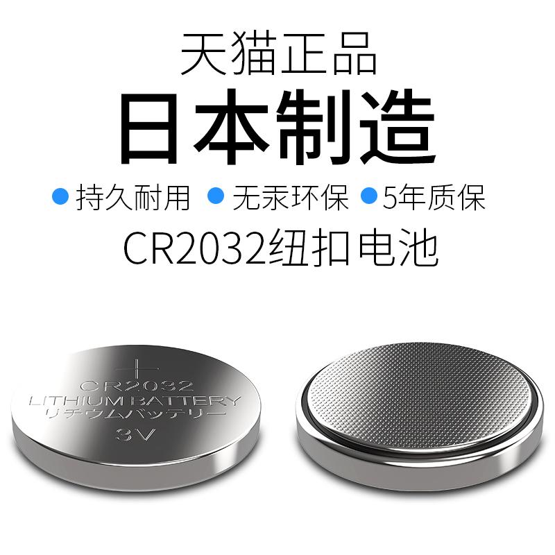 5粒纽扣电池CR2032 券后4.8元包邮