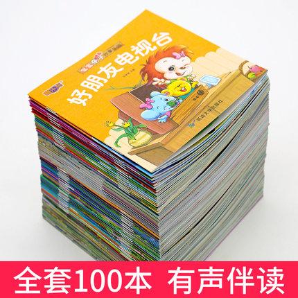 儿童绘本 可以听的启蒙小绘本(随机20册)5.8元包邮