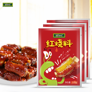 珍选红烧料120g*3袋红烧炒菜