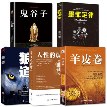 受益一生经典5本畅销书 19.8元包邮