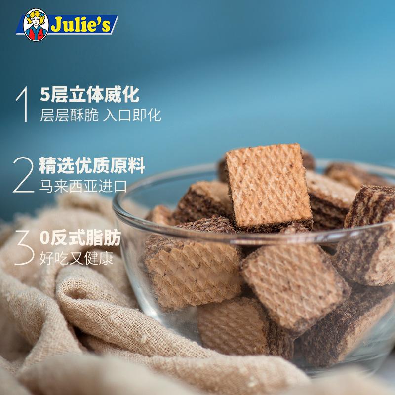 茱蒂丝 花生酱 巧克力夹心威化饼干 150g*2袋 23.9元包邮