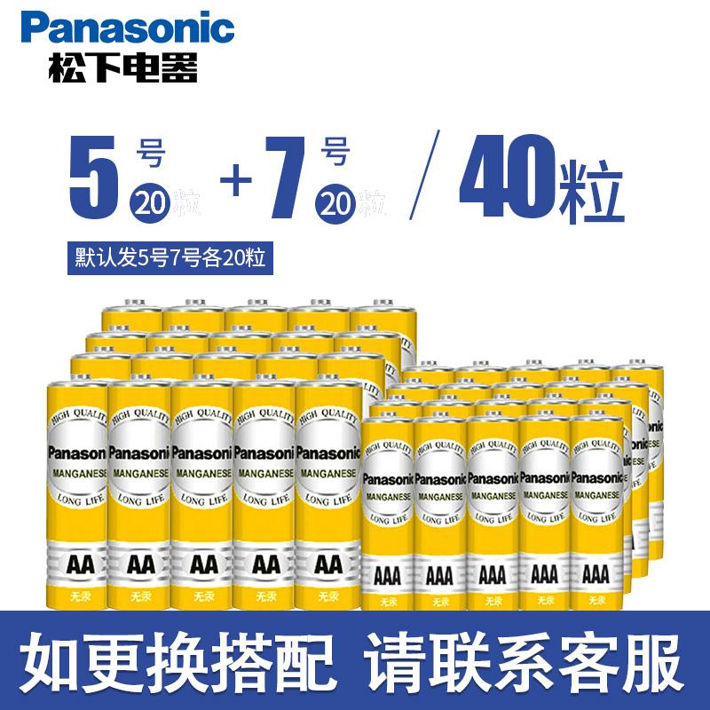 【松下】碳性电池5号20粒+7号20粒 券后18.9元包邮
