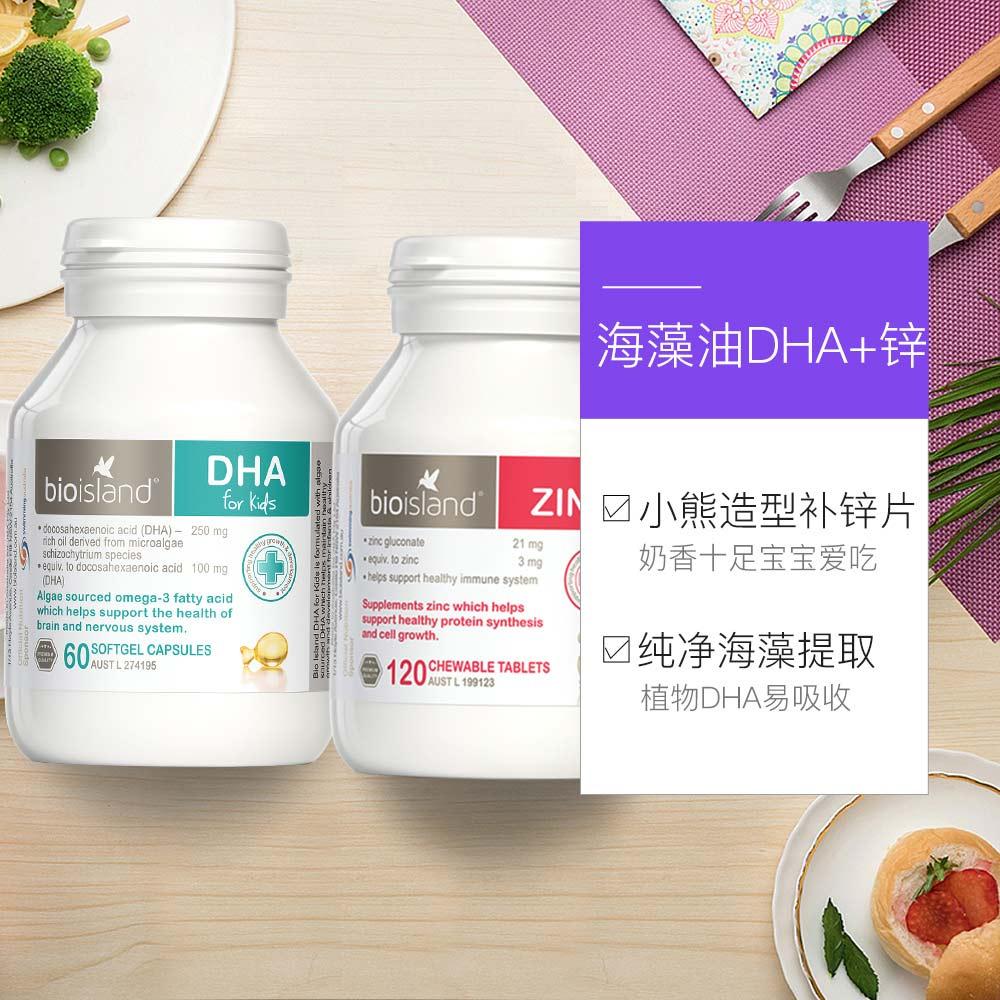 双11预售:澳洲 Bio island 婴幼儿 DHA海藻油+补锌咀嚼片 119元包邮