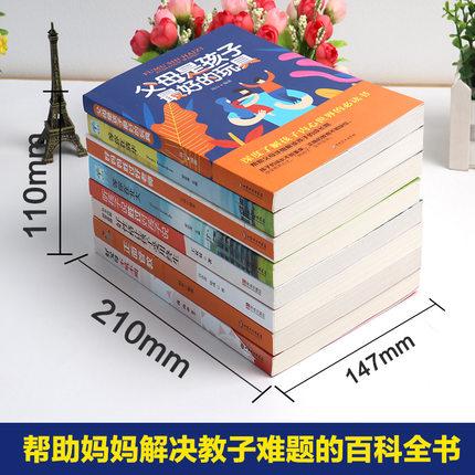 育儿书籍 8册 24.8元包邮