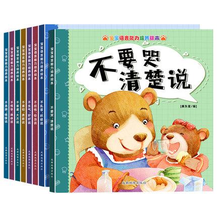 《我能表达自己 儿童情绪管理绘本》8册 9.9元包邮
