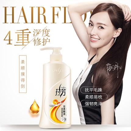 拉芳 洗发水400ml+精华素 18.9元包邮