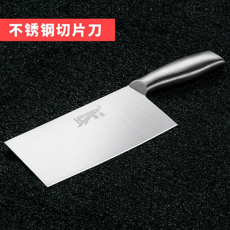 豪圣 不锈钢家用厨房切菜刀 12.9元包邮