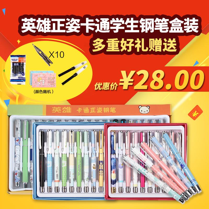 英雄3支学生练字书法专用钢笔,券后5.74元包邮