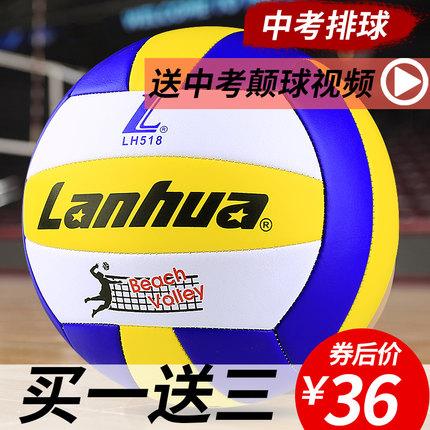 Lanhua 兰华 5号排球 送打气筒+气针+网兜  9元包邮