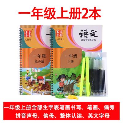 墨韵书香 小学生 字帖 2本 12.8元包邮