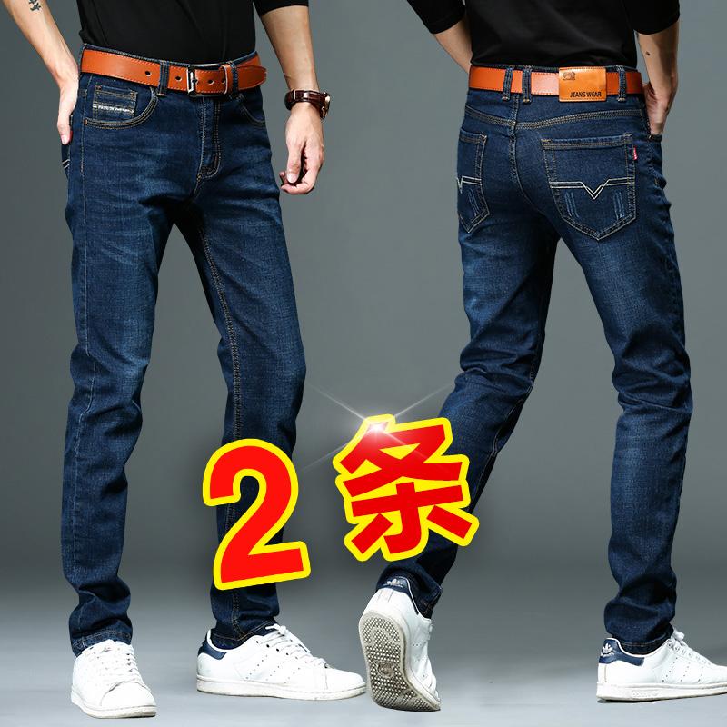 【超值两条装】男士修身牛仔裤 券后49.9元包邮