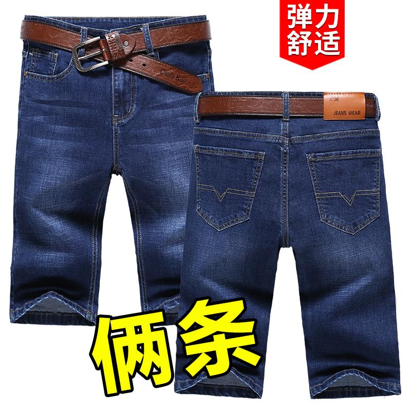 【2件装】男士弹力牛仔短裤 券后49.9元包邮