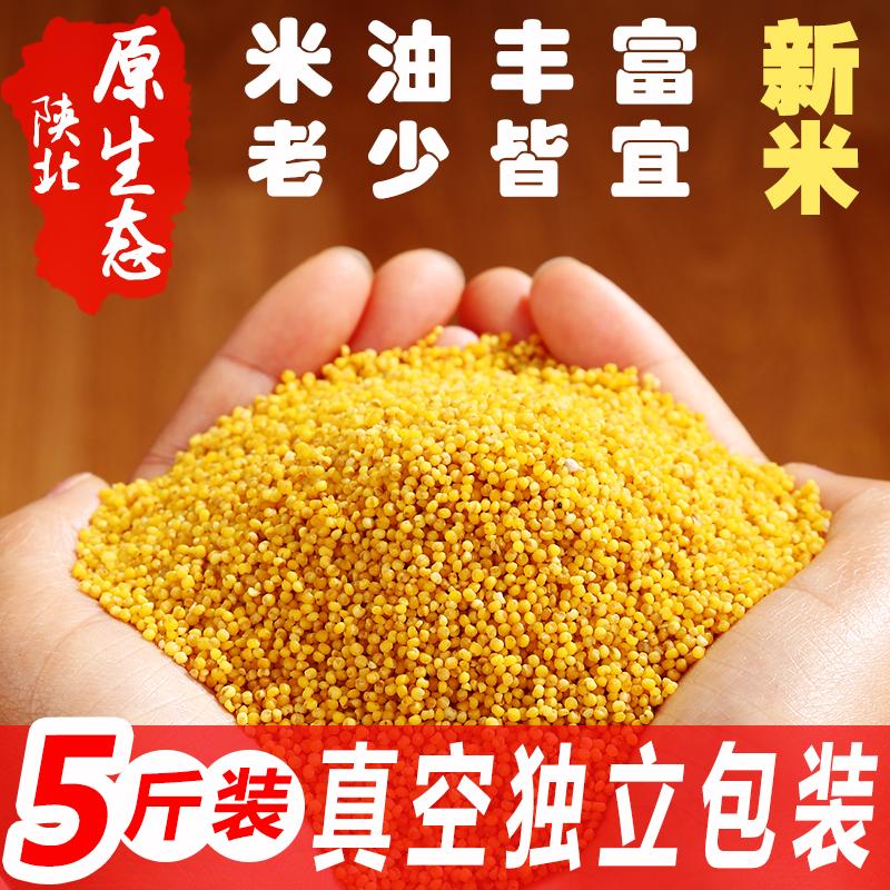 陕北农家黄小米5斤,券后19.9元包邮