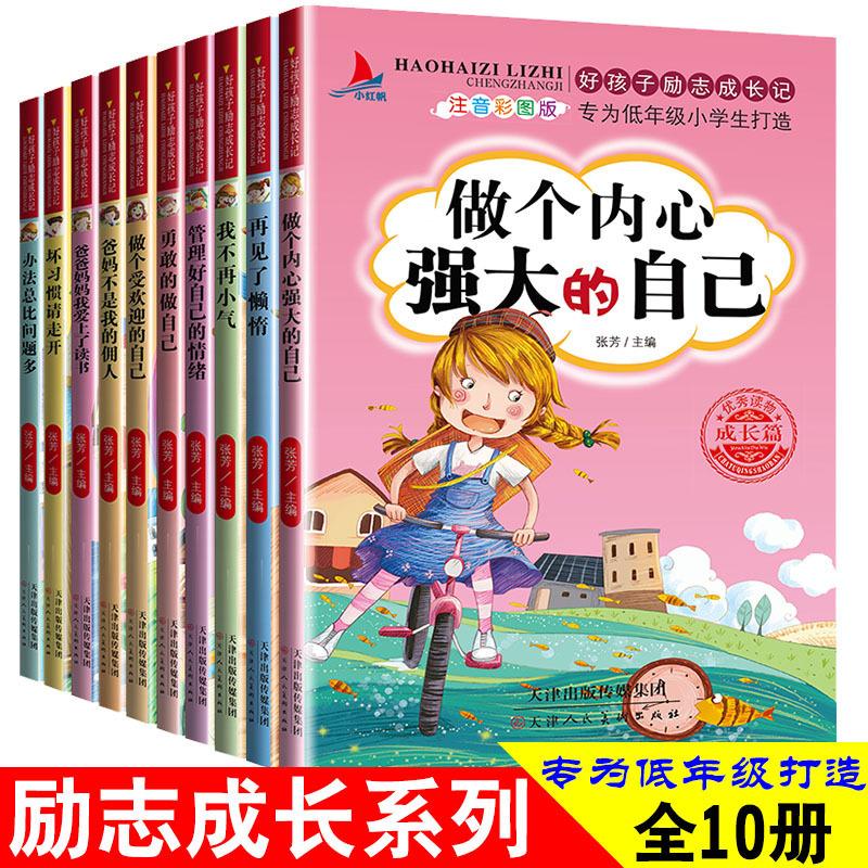 《好孩子励志成长记》(全10册)19.8元包邮