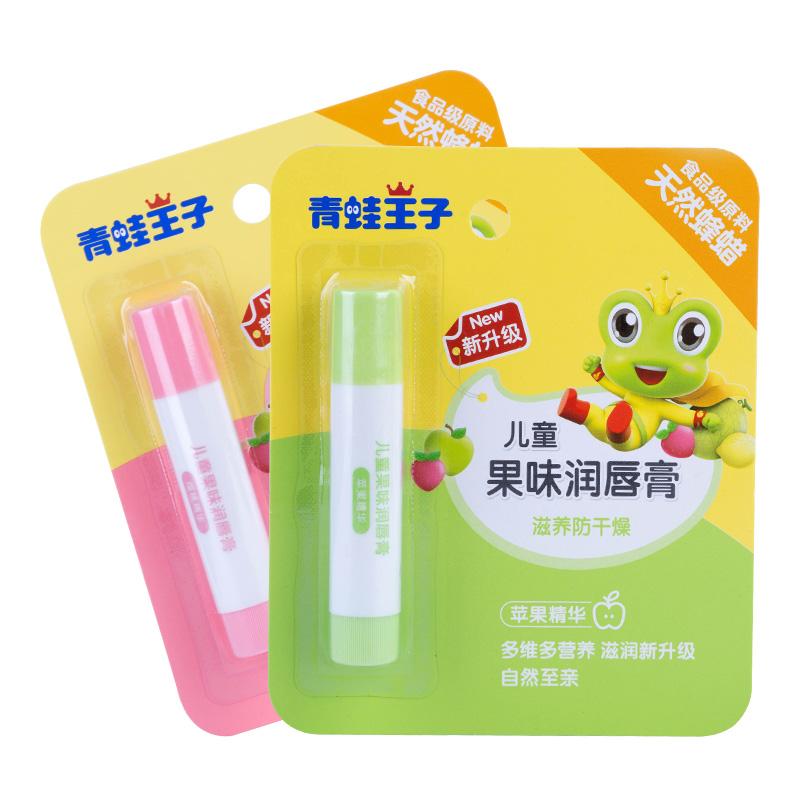青蛙王子 兒童 潤唇膏 2支 9.8元包郵