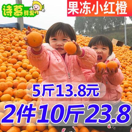逆天价!10斤血橙当季水果 现摘现发 坏果包赔 2件发10斤 21.8包邮