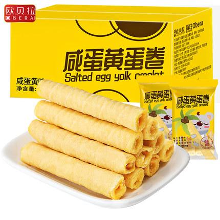 咸蛋黄酥卷400g 64支 8.9元包邮(第二件4.9元)