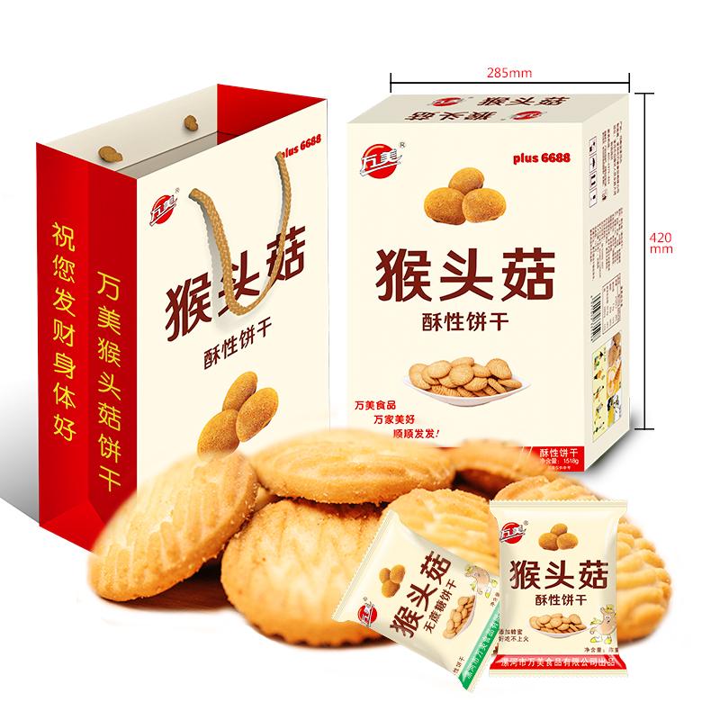 万美 无蔗糖猴菇饼干 1688g 28.8元包邮
