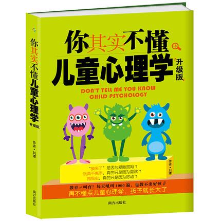 《你其实不懂儿童心理学》心理学教育书籍 9.9元包邮