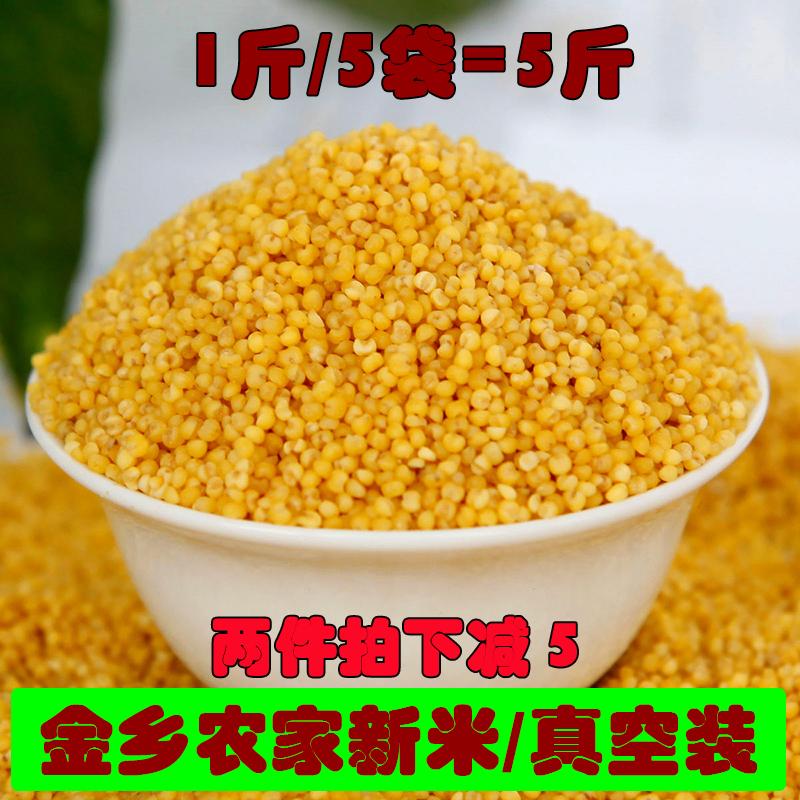 农家自产小黄米5斤,券后18.8元包邮