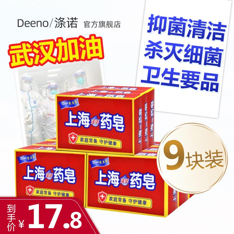 上海药皂抑菌消毒皂90g*9块装 券后14.8元包邮