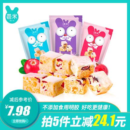 【芭米食品旗舰店】 牛扎饼零食网红手工牛轧饼干
