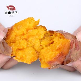 壹亩蜜薯山东21度蜜新鲜地瓜5斤