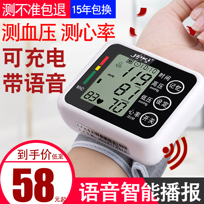 手腕式电子全自动血压计 券后33.8元起包邮