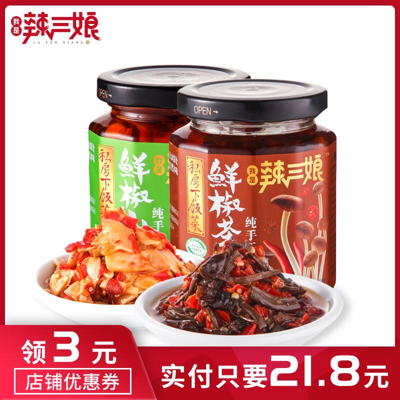辣三娘鲜椒山笋+茶菇私房下饭菜(2瓶装)券后9.8元包邮