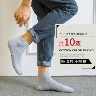 春秋款男士防臭棉袜纯棉袜子10双