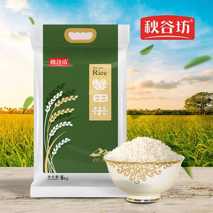 秋谷坊 盘锦 蟹田米 10斤 29.9元包邮