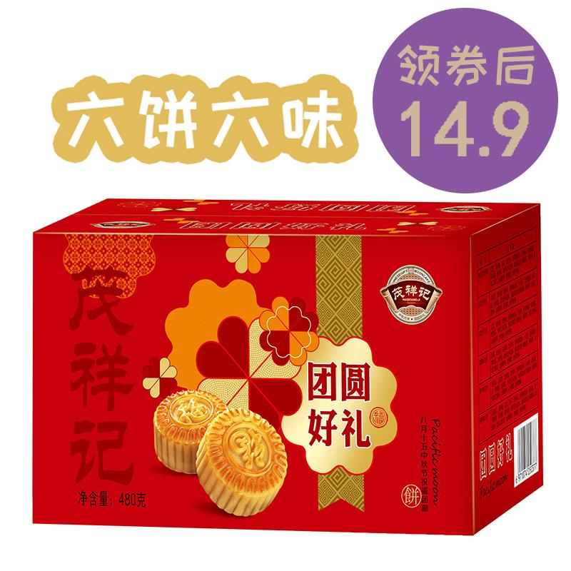 茂祥记 广式月饼六饼六味480g礼盒装 券后9.9元包邮