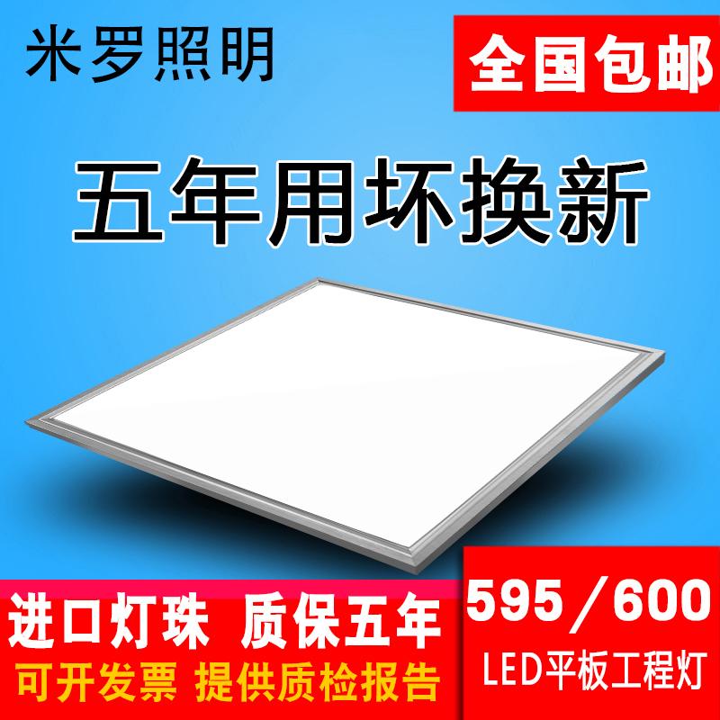 集成吊顶LED平板灯300*300 18W 券后5.1元包邮