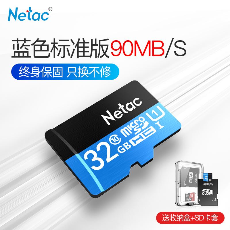 【朗科】手机相机等32g内存卡储存卡 券后29.9元包邮